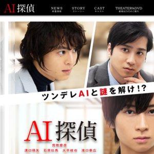 映画『AI探偵』完成披露試写会イベント 【2回目】