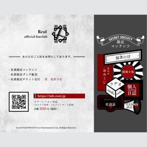 Reol Oneman Live 2019 名古屋公演