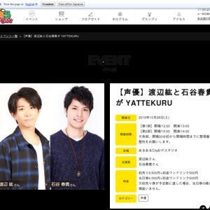 【声優】渡辺紘と石谷春貴が YATTEKURU【第1部】