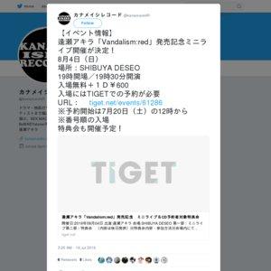 逢瀬アキラ「Vandalism:red」発売記念ミニライブ