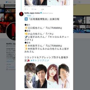2019第20回 台湾漫画博覧会【ULTRAMAN】木村良平 Netflixステージイベント