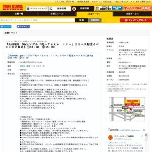 AI®PEN 5thシングル「的-Take it-」リリース記念イベント1部