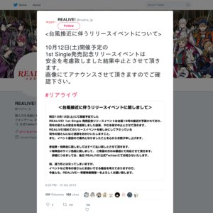 REALIVE! 1st CD発売記念トーク&ミニライヴ 3回目