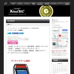 「ハイスコアガール:アニメ第二期放送記念」ミカド事件簿出張版 アーケードゲーム雑談4