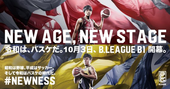 """B1リーグ開幕戦 「B.LEAGUE OPENING GAME 2019 -B1 """"the"""" GAME-」"""