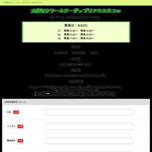 大井町クリームソーダ×プリンセスカフェ 8/4イベント【1部】