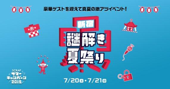 新宿謎解き夏祭り グランブルーファンタジー ステージ