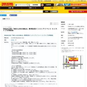 ENGAG.ING「NEO LOVE BIBLE」発売記念インストアイベント@タワーレコード新宿店