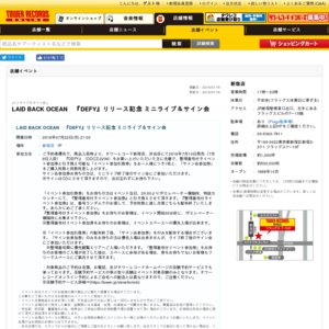 LAID BACK OCEAN『DEFY』リリース記念 ミニライブ&サイン会