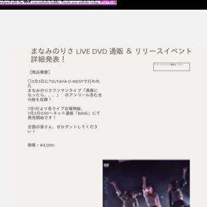 まなみのりさ ワンマンライブ「満員になったら、、、」DVDリリースイベント