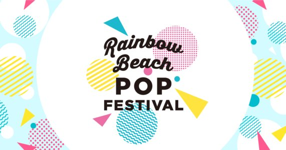 RAINBOW BEACH POP FESTIVAL 2019 DAY1