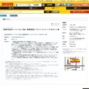SURFACE(サーフィス)「ON」発売記念イベント ミニトーク&サイン会