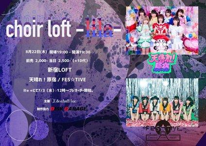 choir loft -lila-