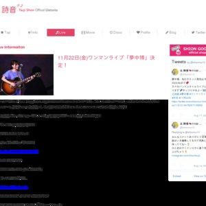 辻詩音One Man Live「夢中博」