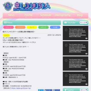 虹のコンキスタドール 定期公演 2019/9/21