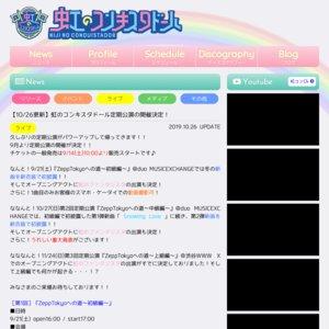 虹のコンキスタドール 定期公演 2019/10/27