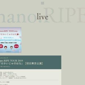 nano.RIPE TOUR 2019 「せかいじゅのはな」【初日東京公演】