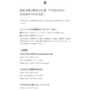美波『TURQUOISE2019⇆2020』ONEMAN TOUR 広島公演