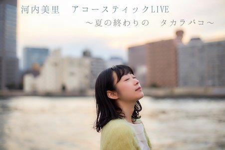 河内美里 アコースティックLIVE ~夏の終わりのタカラバコ~