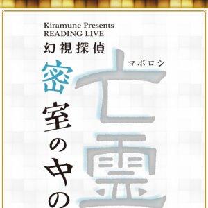 Kiramune Presents リーディングライブ 2019『幻視探偵 密室の中の亡霊』《大阪》2日目 夜公演