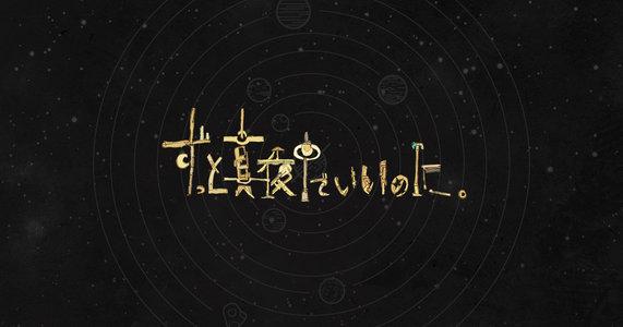 潜潜ツアー 札幌公演2日目