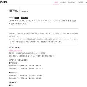 C3AFA TOKYO 2019 1日目 ポニーキャニオンブース DIALOGUE+ ブロマイドお渡し会①
