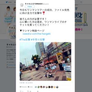 きゃわふるTORNADO路上ライブ 2019/7/22