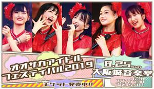 オオサカアイドルフェスティバル2019