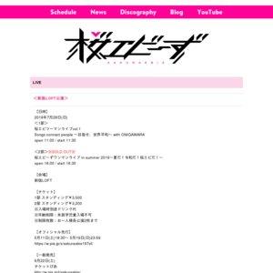 桜エビ~ずワンマンライブ in autumn 2019~食欲の秋!読書の秋!桜エビの秋!~