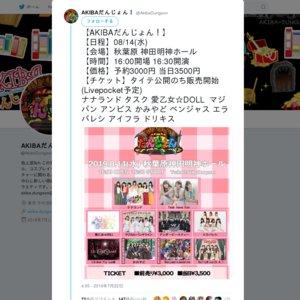 AKIBAだんじょん!2019/08/14