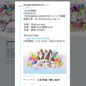 DREAMING MONSTER エイジア無銭定期公演〜4th Anniversary Live〜