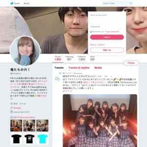FM FUJI「俺たちの穴」公開生放送 2019/07/23