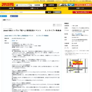Jewel 10thシングル『前へ』発売記念イベント  ミニライブ+特典会