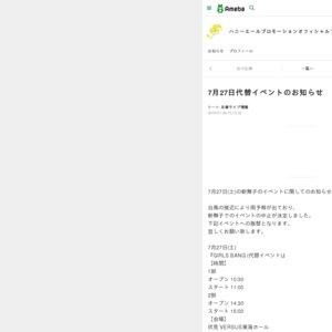 GIRLS BANG 1部(代替イベント) (2019/7/27)