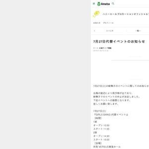 GIRLS BANG 2部(代替イベント) (2019/7/27)