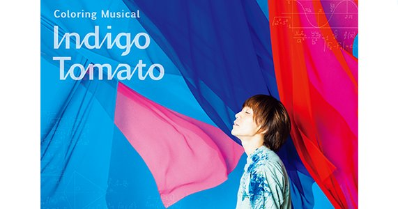 Coloring Musical『Indigo Tomato』(2019) 札幌 11/14