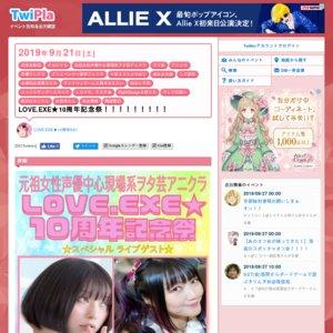 LOVE.EXE★10周年記念祭!!!!!!!!!