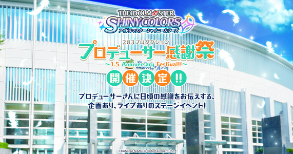 THE IDOLM@STAR SHINYCOLORS 283プロダクション プロデューサー感謝祭 〜1.5 Anniversary Festival!!〜