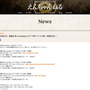 遠藤正明 vs bamboo のドサ回りアコギ旅~岐阜編