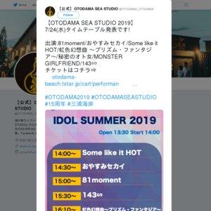 IDOL SUMMER 2019
