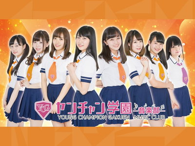 ヤンチャン学園音楽部 定期LIVE@ソフマップAKIBA④号店アミューズメント館(2019/8/6)