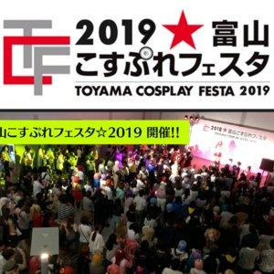富山こすぷれフェスタ☆2019 10周年SP 声優とーくショー【2回目】