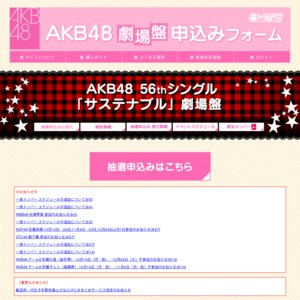 AKB48 56thシングル「サステナブル」劇場盤発売記念 大握手会 横浜②