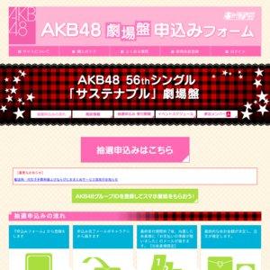 AKB48 56thシングル「サステナブル」劇場盤発売記念 大握手会 愛知