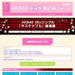 AKB48 56thシングル「サステナブル」劇場盤発売記念 大握手会 幕張