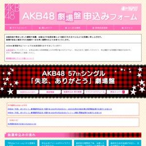 AKB48 56thシングル「サステナブル」劇場盤発売記念 大握手会 大阪