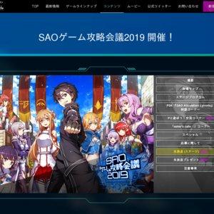 SAOゲーム攻略会議2019【SAO アーケード ディープ・エクスプローラー】