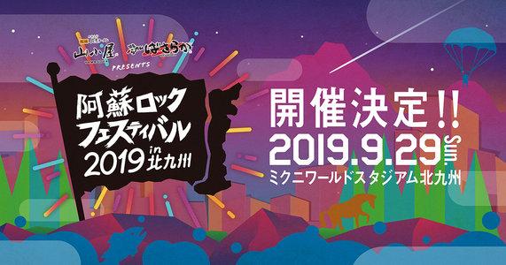 山小屋・ばさらか presents 阿蘇ロックフェスティバル2019 in 北九州