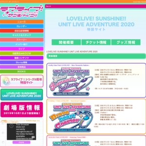 LOVELIVE! SUNSHINE!! UNIT LIVE ADVENTURE 2020 Guilty Kiss First LOVELIVE! ~New Romantic Sailors~ Day.1