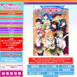 【中止】LOVELIVE! SUNSHINE!! UNIT LIVE ADVENTURE 2020 AZALEA First LOVELIVE! ~Amazing Travel DNA~ Day.2